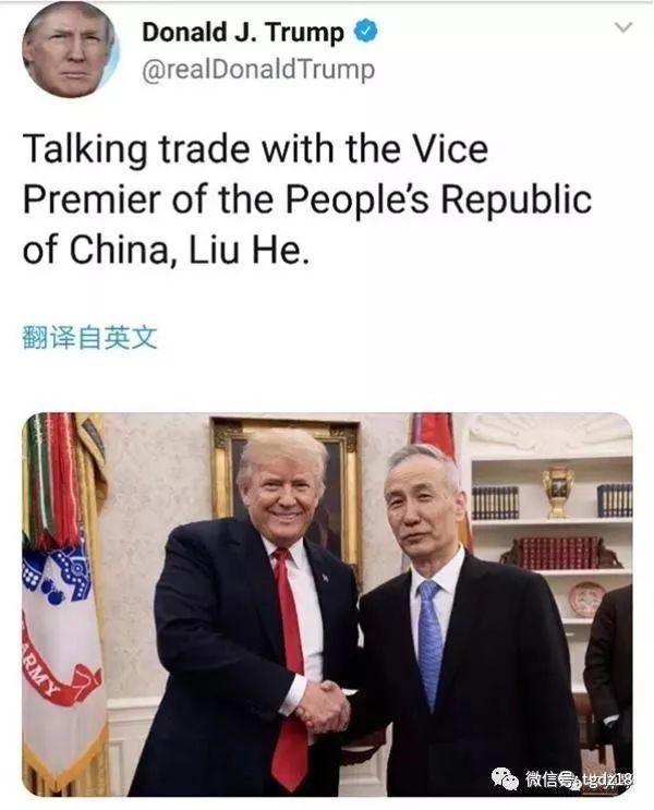 特朗普突然会见刘鹤 ---看领带颜色