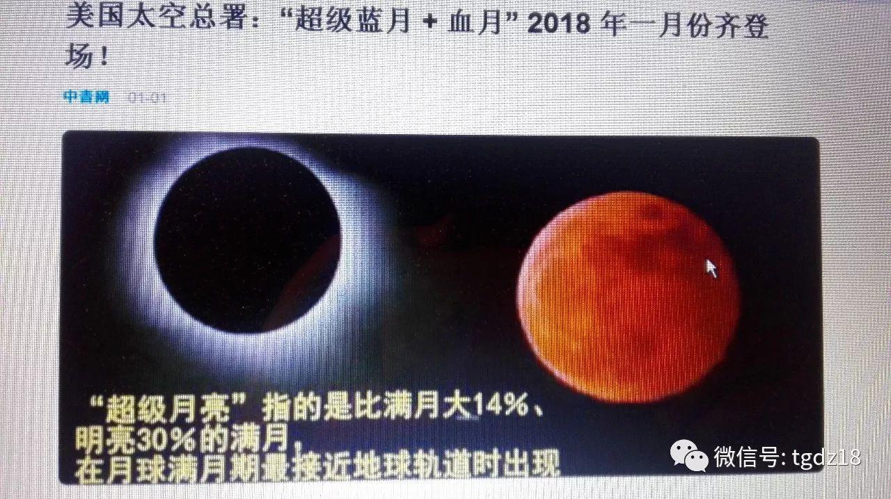 """""""超级血月""""即将现身中国夜空--天象解析"""