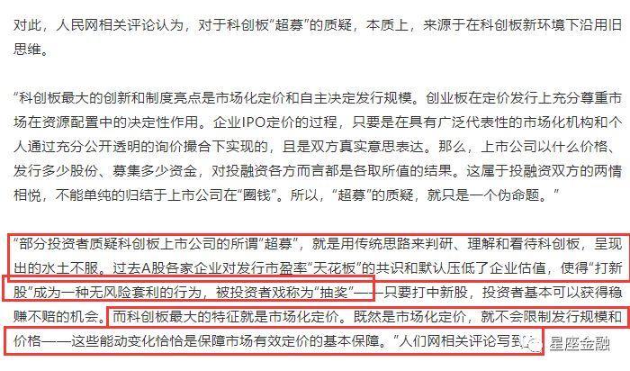 7.11今日分析:研究员因点评KC板而被问责