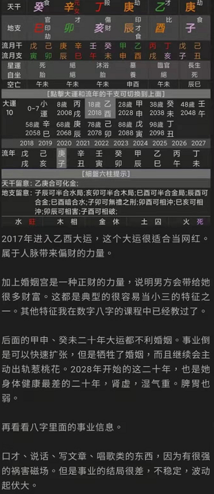 从八字看P站华人女星第一人:刘玥