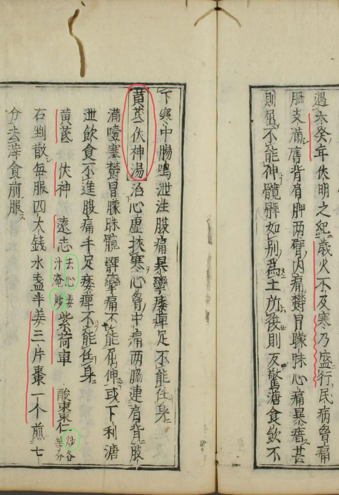 《三因方》六癸年之黄芪茯神汤